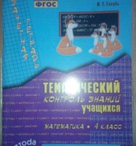 Зачётная тетрадь по математике, 4-ый класс.