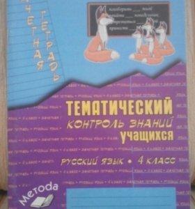 Зачётная тетрадь по русскому языку, 4-ый класс.
