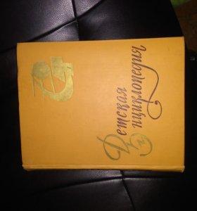 Книга Детская Энциклопедия 1962