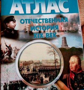 Атлас Отечественная история 19 век с к/к