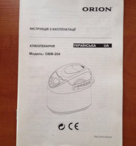 Хлебопечь Orion OBM-204