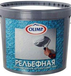 Декоративная штукатурка ОЛИМП