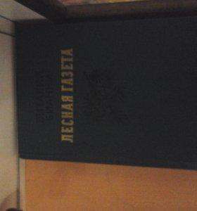 Книга Лесная газета