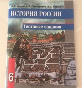 Тестовые задания История России 6 класс