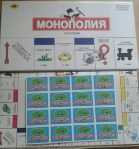 Новая игра : Монополия