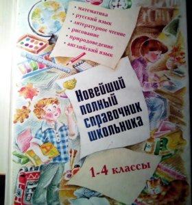 Новейший полный справочник школьника, 1-4классы.
