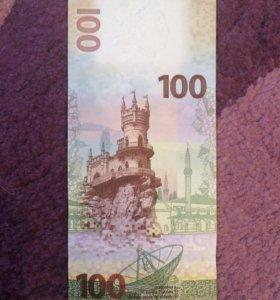 Банкноты сто рублей крым