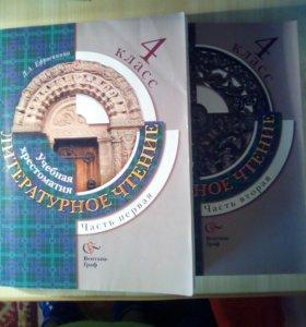 Учебник хрестоматии 1,2части для 4 класса