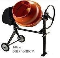 Бетономешалка на 160 литров