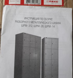 Металлический шкаф для сумок