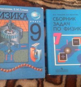 Учебник физики и сборник задач