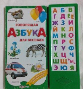 Говорящая книга- азбука