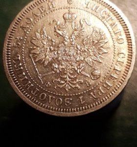 25 копеек 1860 год