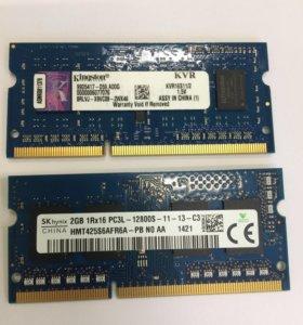Оперативная память DDR3 SODIMM