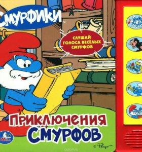 """Книга """"Смурфики"""" - Приключения смурфов (звук"""