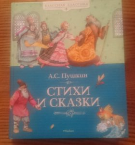 Книга стихи и сказки (А.С.Пушкина)