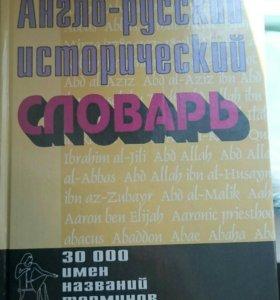 Англо-русский словарь исторический