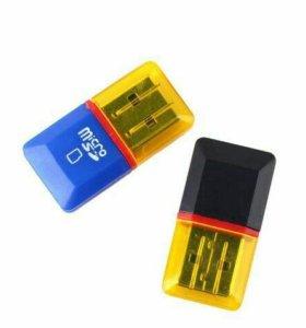 Кардридер micro SD (Usb 2.0)