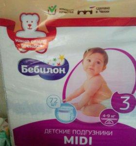 Памперсы бебилон 4-9 кг