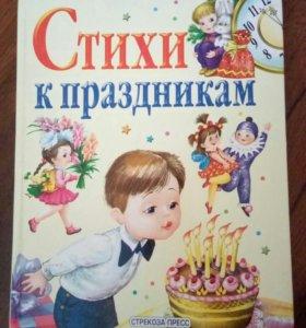 Книга Стихи к праздникам