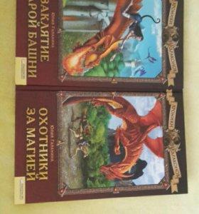 "Книги ""Хроники драконов"""