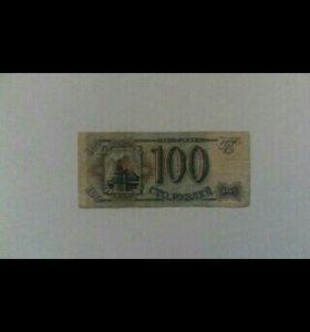 Банкнота 100 рублей 1993 г.Россия