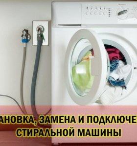 Подключение / ремонт стиральных машин