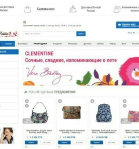 Интернет-магазин сумок Mango