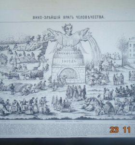 Старинная литография 1874г. репринт
