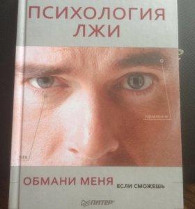 Продам книгу по психологии