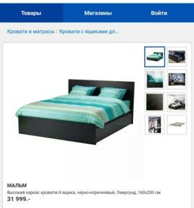 Кровать ИКЕА Мальм 1600/2000
