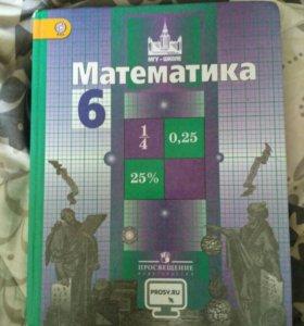 Учебник по математике 6 класс С.М Никольский
