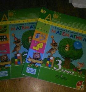 Учебники по математике 3 класс