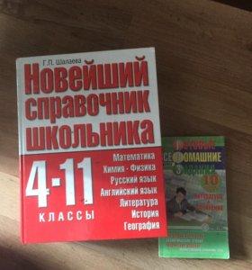 Справочник +подарок