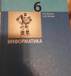 Учебник по информатике , Атлас, все 6 кл.