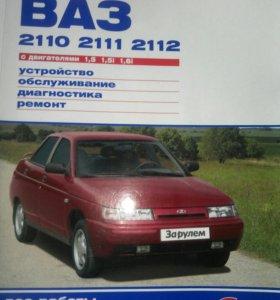 Книга по ремонту авто