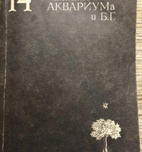 14. Полный сборник текстов песен Аквариума и Б.Г.