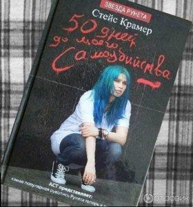 Книга «50ДДМС».