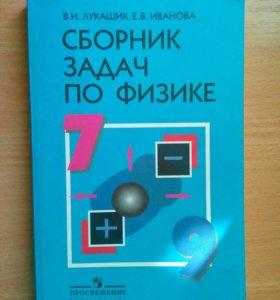 Задачник по физике 7-9 класс