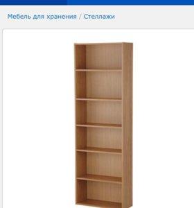 Стеллаж Ikea Брогульт (2шт)