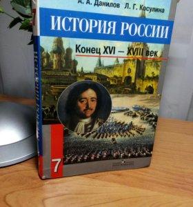 Учебник за 7 класс.