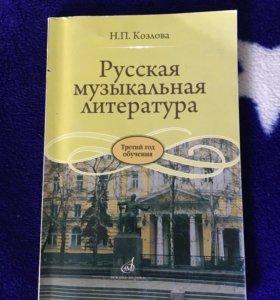 Учебник муз/литературы для 6кл. муз. Школы