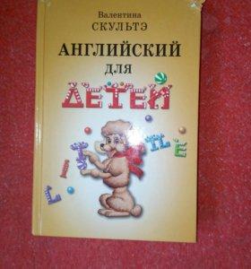 Английский для детей. Валентина Скультэ.