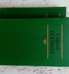 Есенин в 2 томах