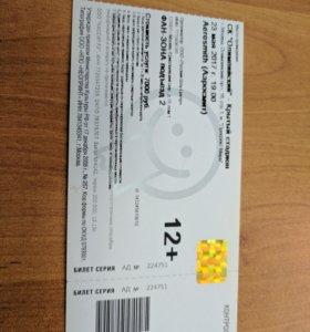 Билет на концерт Aerosmith