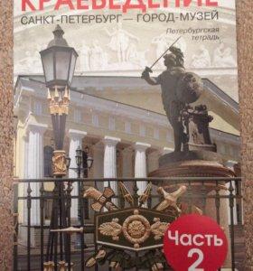 Краеведение - Санкт-Петербург