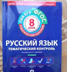Тесты по русскому языку, 8 класс