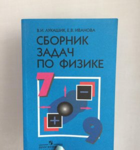 Сборник задач по физике (В.И. Лукашик)