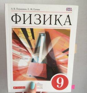 Учебник по физике для 9 кл. (А.В. Перышкин)