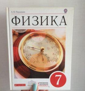 Учебник по физике для 7 кл. (А.В. Перышкин)